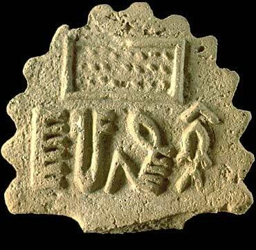 The other side of the Harappa tablet. Here you can see a short inscription under a rectangular box filled with 24 dots.